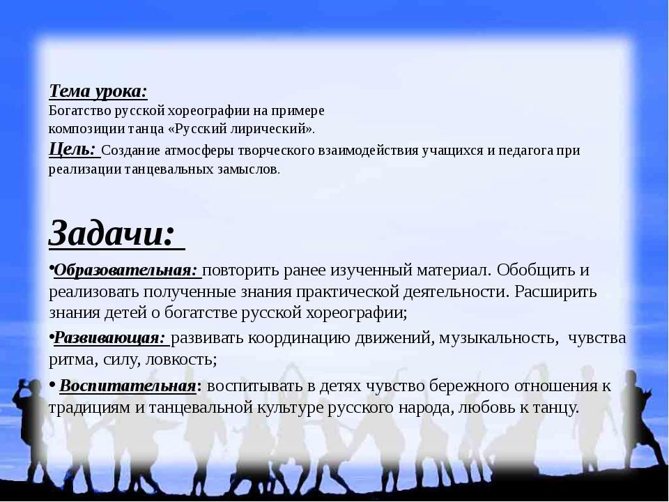 Тема урока: Богатство русской хореографии на примере композиции танца «Русски...
