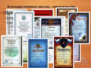 Благодарственные письма , свидетельства, сертификаты, грамоты….