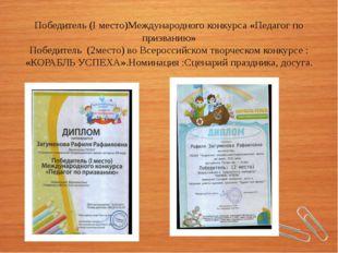Победитель (I место)Международного конкурса «Педагог по призванию» Победитель