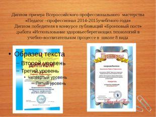 Диплом призера Всероссийского профессионального мастерства «Педагог –професси
