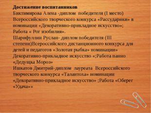 Достижение воспитанников Биктимирова Алена -диплом победителя (I место) Всеро