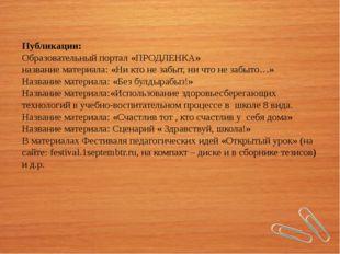 Публикации: Образовательный портал «ПРОДЛЕНКА» название материала: «Ни кто не