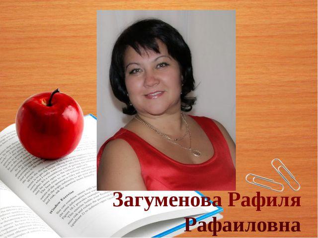 Загуменова Рафиля Рафаиловна
