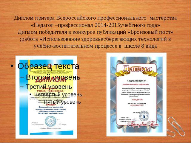 Диплом призера Всероссийского профессионального мастерства «Педагог –професси...