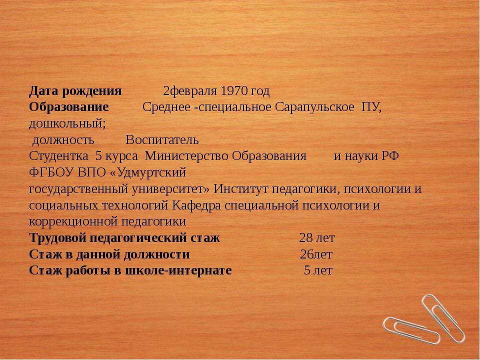 Дата рождения 2февраля 1970 год Образование Среднее -специальное Сарапульское...