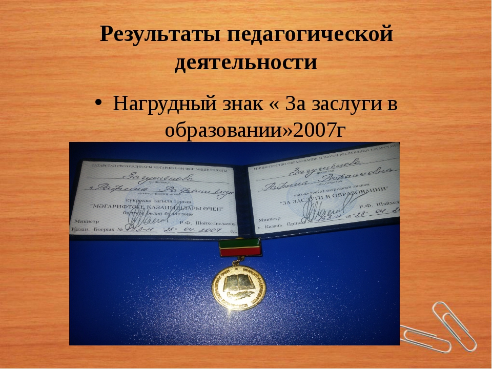 Результаты педагогической деятельности Нагрудный знак « За заслуги в образова...