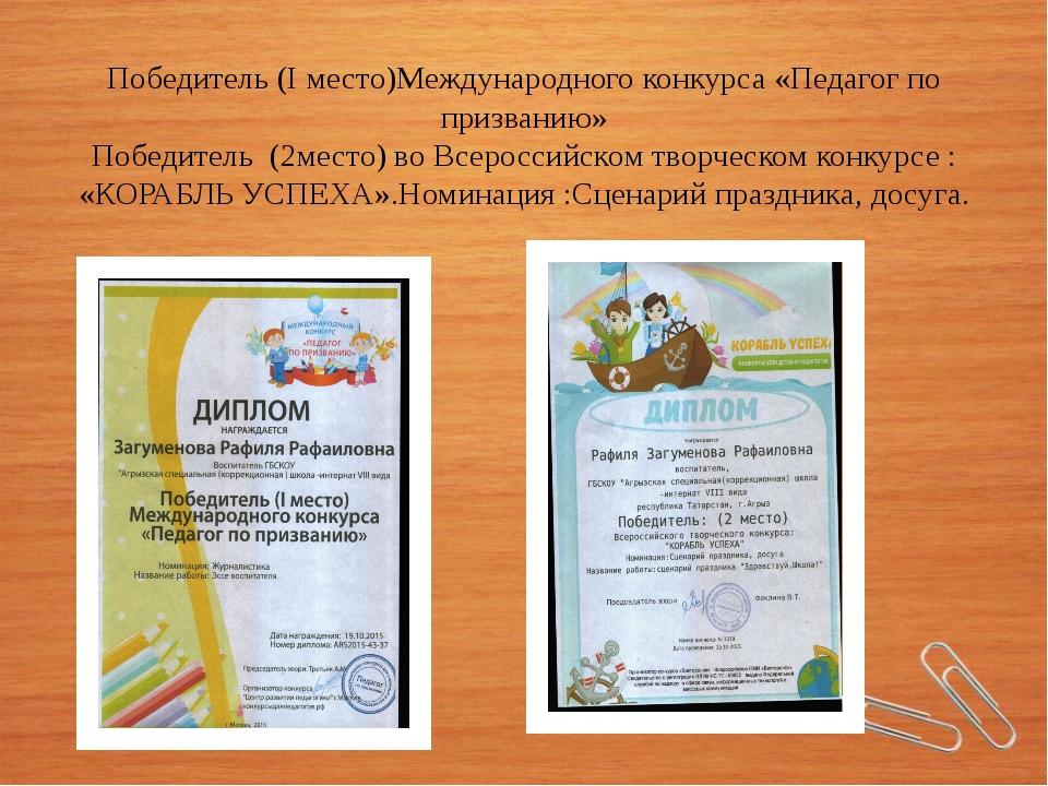 Победитель (I место)Международного конкурса «Педагог по призванию» Победитель...