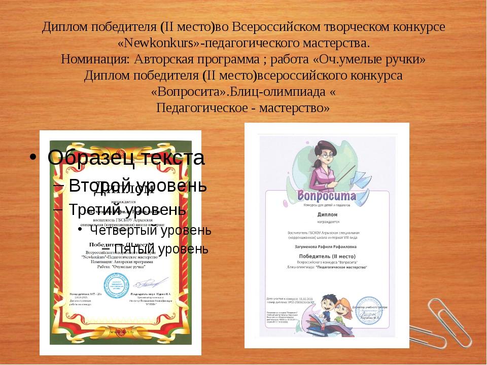Диплом победителя (II место)во Всероссийском творческом конкурсе «Newkonkurs»...