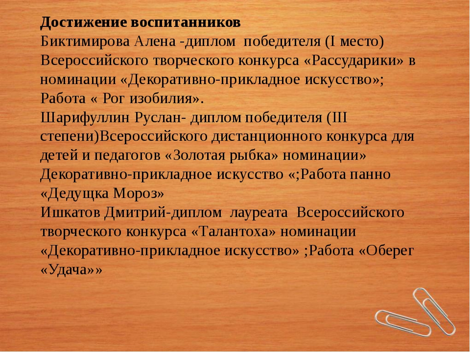 Достижение воспитанников Биктимирова Алена -диплом победителя (I место) Всеро...