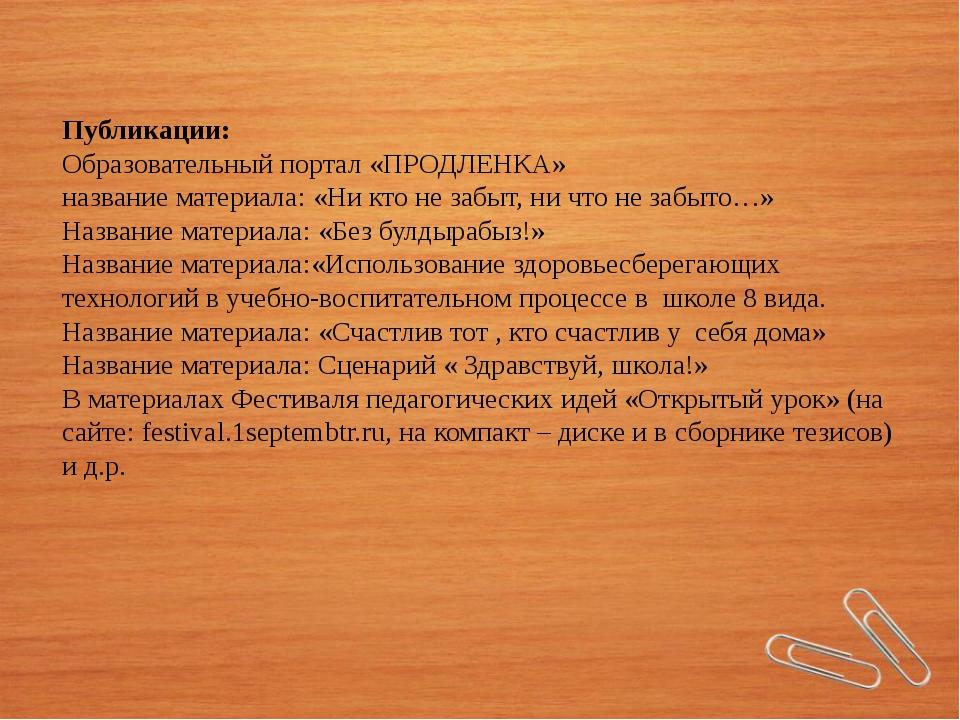 Публикации: Образовательный портал «ПРОДЛЕНКА» название материала: «Ни кто не...