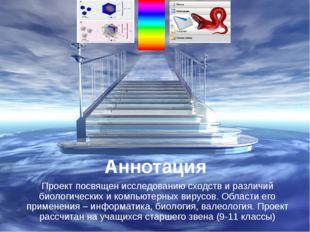 Аннотация Проект посвящен исследованию сходств и различий биологических и ком