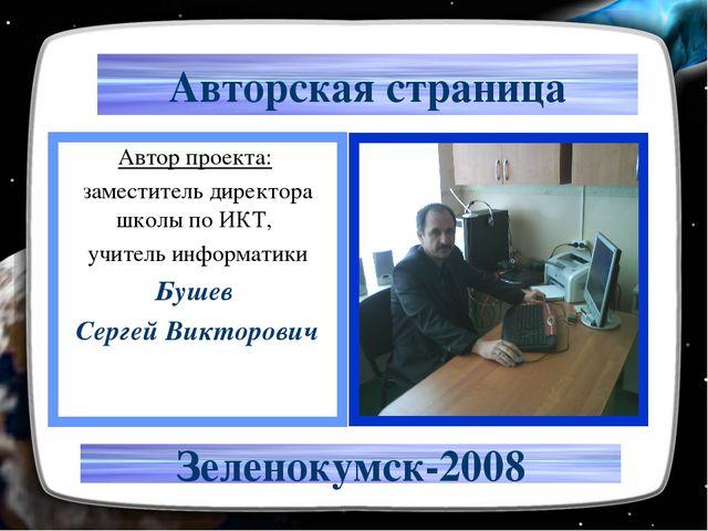 Авторская страница Автор проекта: заместитель директора школы по ИКТ, учитель...