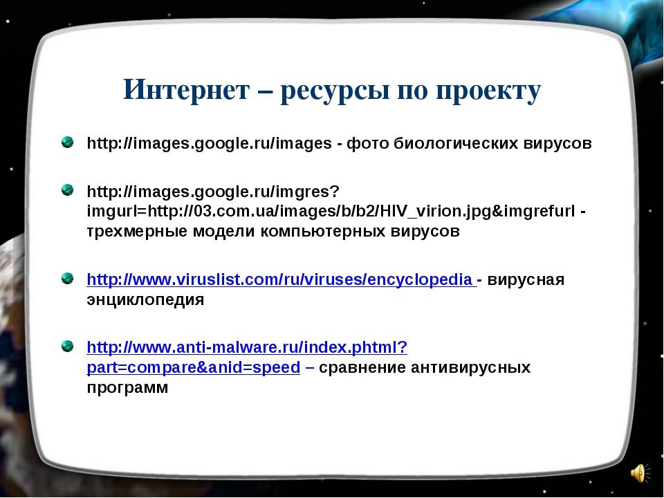 Интернет – ресурсы по проекту http://images.google.ru/images - фото биологиче...