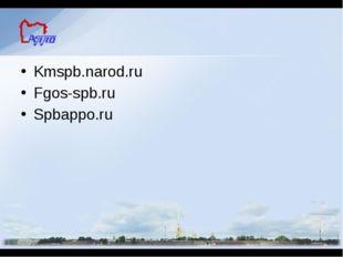 Kmspb.narod.ru Fgos-spb.ru Spbappo.ru