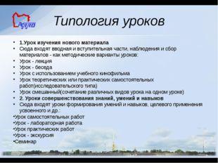 Типология уроков 1.Урок изучения нового материала Сюда входят вводная и вступ