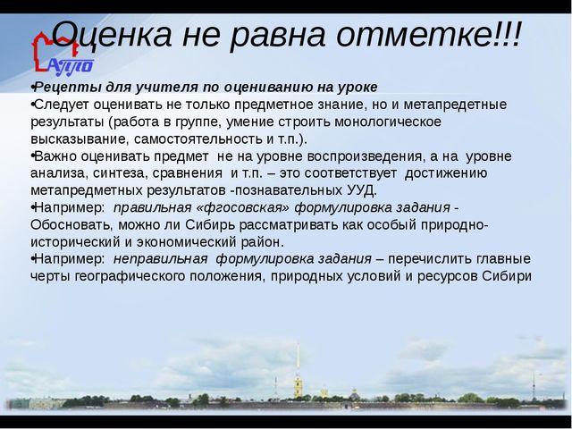 Оценка не равна отметке!!! Рецепты для учителя по оцениванию на уроке Следует...