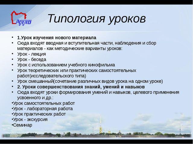 Типология уроков 1.Урок изучения нового материала Сюда входят вводная и вступ...