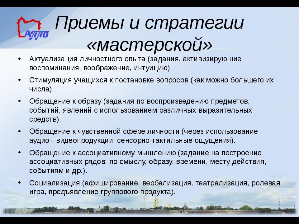 Приемы и стратегии «мастерской» Актуализация личностного опыта (задания, акти...