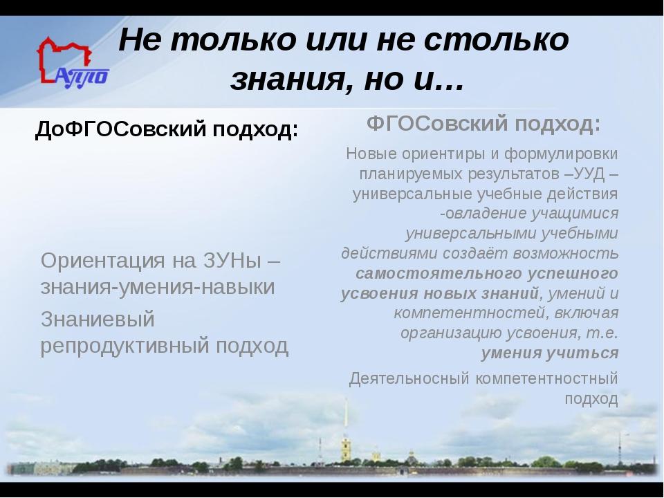 Не только или не столько знания, но и… ДоФГОСовский подход: Ориентация на ЗУН...