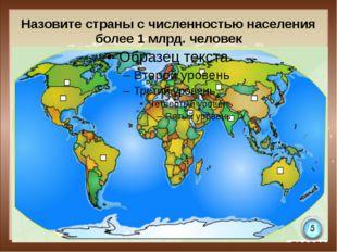Назовите страны с численностью населения более 1 млрд. человек
