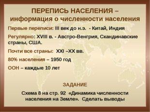 ПЕРЕПИСЬ НАСЕЛЕНИЯ – информация о численности населения Первые переписи: III