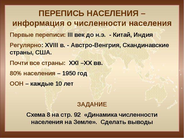 ПЕРЕПИСЬ НАСЕЛЕНИЯ – информация о численности населения Первые переписи: III...