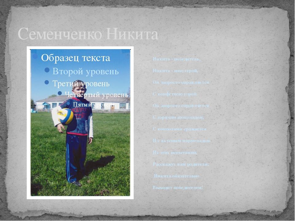 Семенченко Никита Никита - победитель, Никита - наш герой, Он запросто справл...