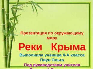 Презентация по окружающему миру Реки Крыма Выполнила ученица 4-А класса Пиун