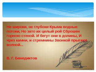 Не широки, не глубоки Крыма водные потоки, Но зато их целый рой Сброшен горно