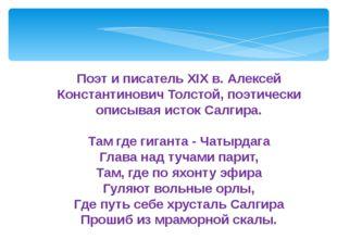 Поэт и писатель XIX в. Алексей Константинович Толстой, поэтически описывая ис