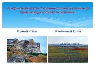 В гидрографическом отношении горный и равнинный Крым между собой резко различ