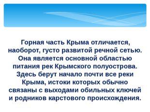 Горная часть Крыма отличается, наоборот, густо развитой речной сетью. Она яв