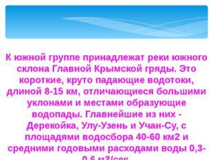 К южной группе принадлежат реки южного склона Главной Крымской гряды. Это кор
