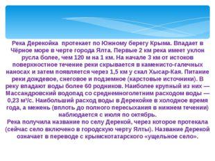 Река Дерекойка протекает по Южному берегу Крыма. Впадает в Чёрное море в черт