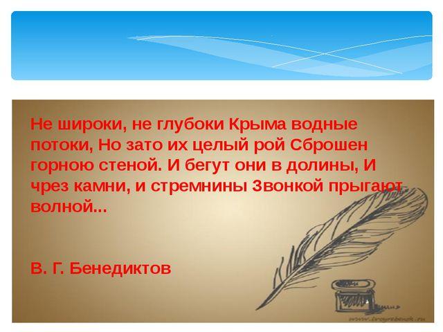 Не широки, не глубоки Крыма водные потоки, Но зато их целый рой Сброшен горно...