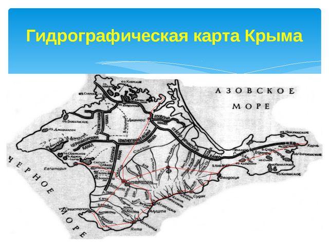 Гидрографическая карта Крыма