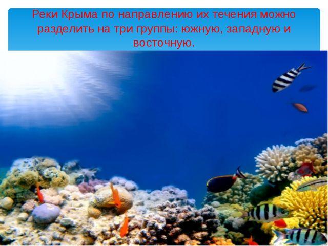 Реки Крыма по направлению их течения можно разделить на три группы: южную, за...