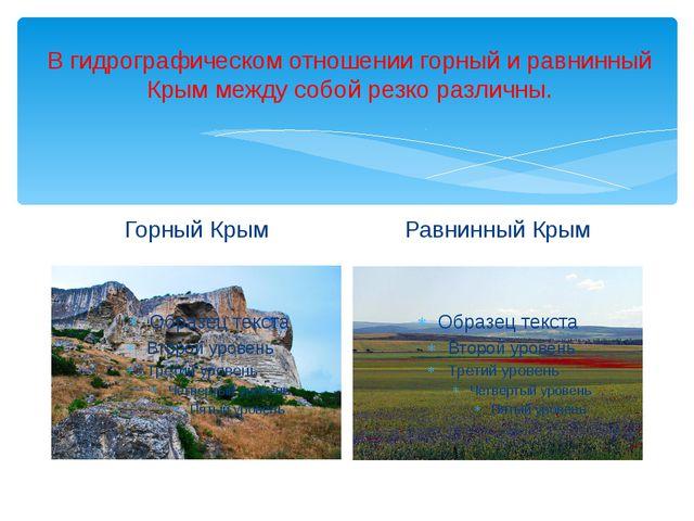 В гидрографическом отношении горный и равнинный Крым между собой резко различ...