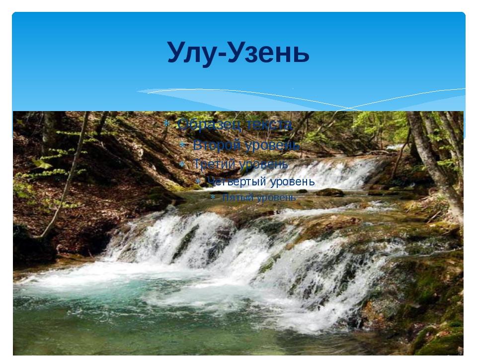 Улу-Узень