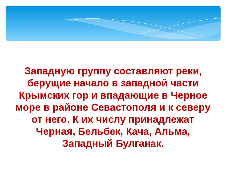 Западную группу составляют реки, берущие начало в западной части Крымских гор...