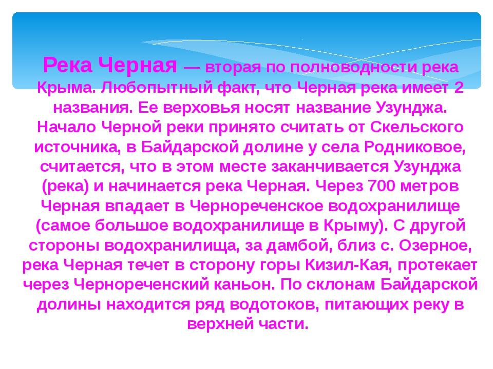 Река Черная — вторая по полноводности река Крыма. Любопытный факт, что Черная...