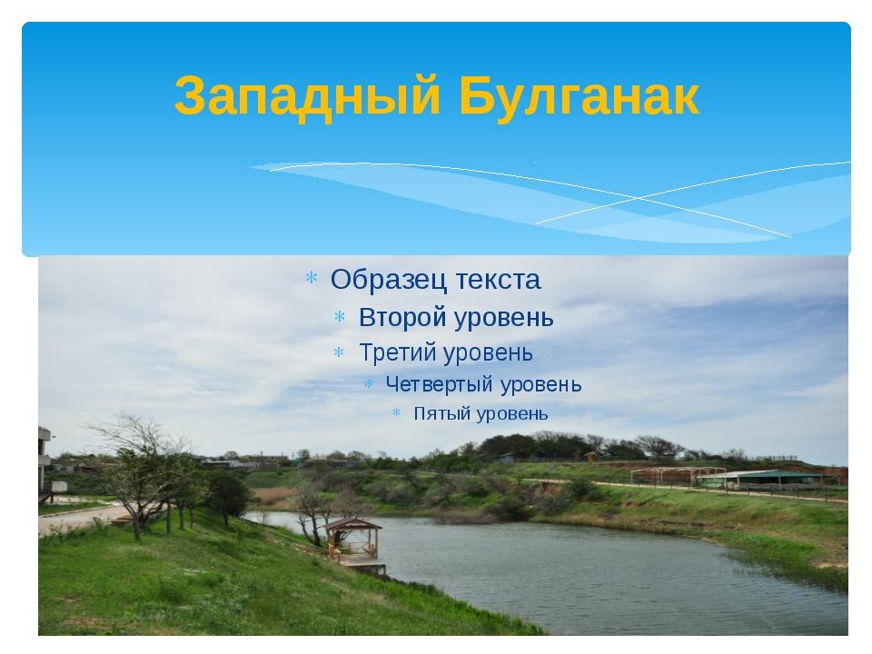 Западный Булганак