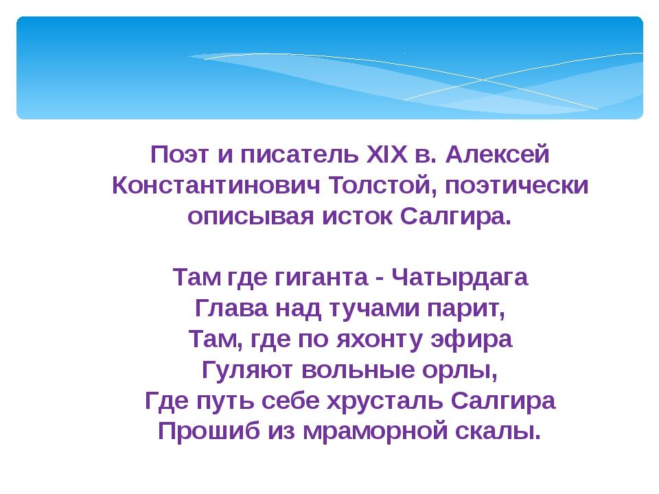 Поэт и писатель XIX в. Алексей Константинович Толстой, поэтически описывая ис...