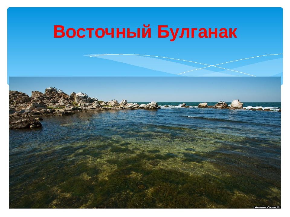 Восточный Булганак