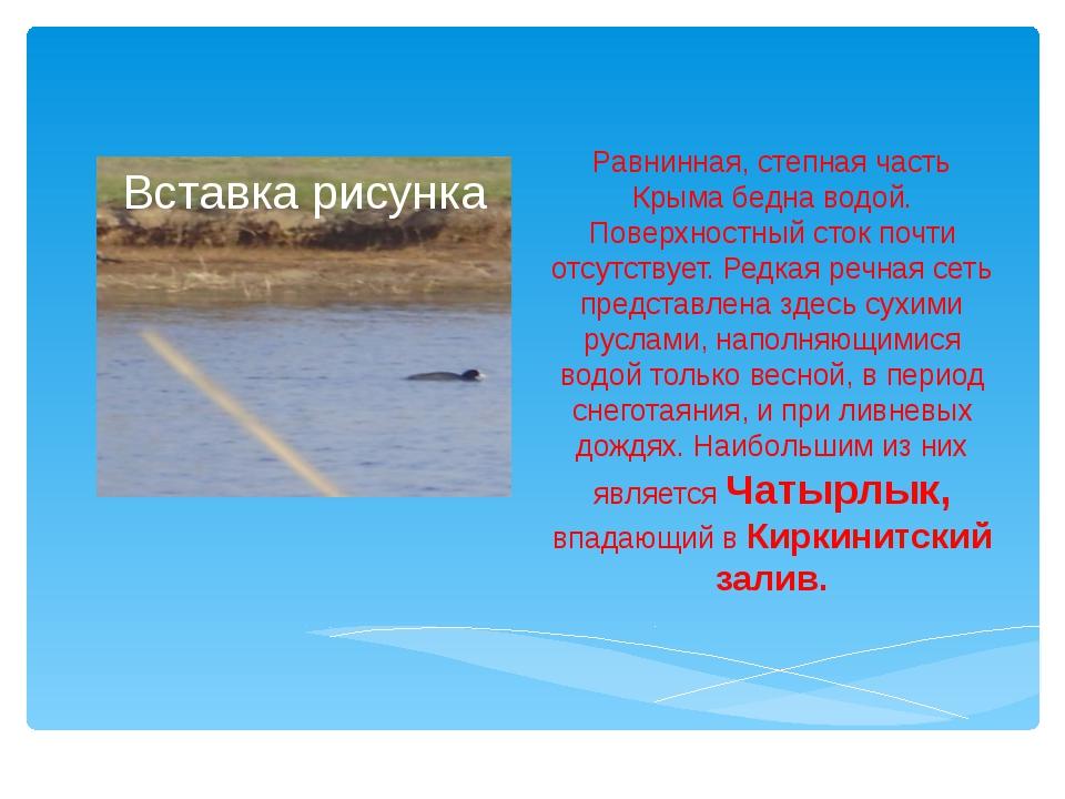 Равнинная, степная часть Крыма бедна водой. Поверхностный сток почти отсутств...