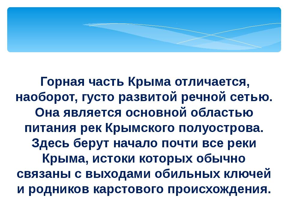 Горная часть Крыма отличается, наоборот, густо развитой речной сетью. Она яв...