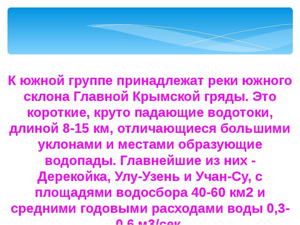 К южной группе принадлежат реки южного склона Главной Крымской гряды. Это кор...