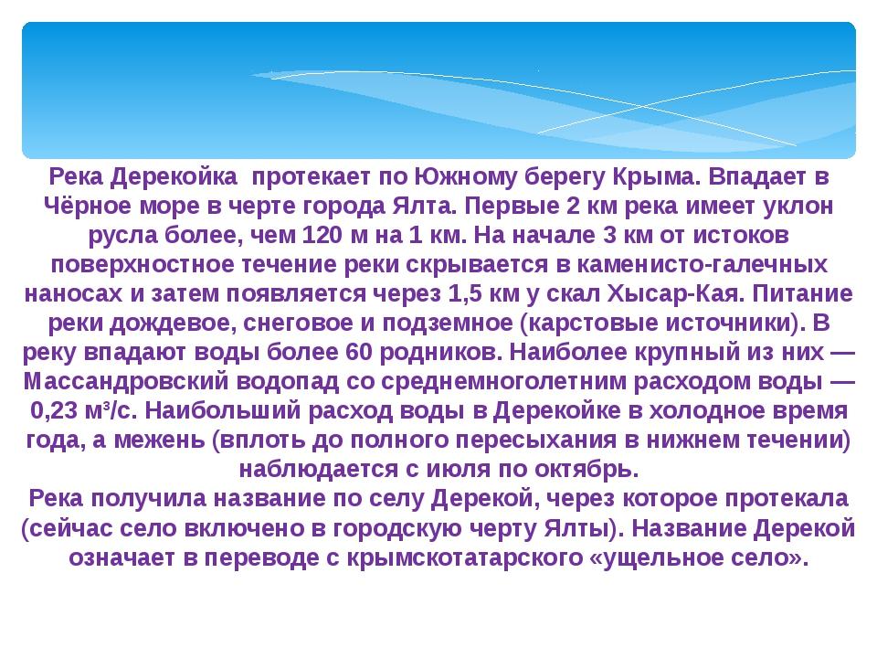 Река Дерекойка протекает по Южному берегу Крыма. Впадает в Чёрное море в черт...