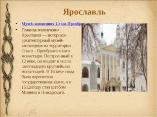 Ярославль Музей-заповедник Спасо-Преображенского монастыря Главная жемчужина