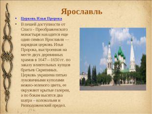 Ярославль Церковь Ильи Пророка В пешей доступности от Спасо - Преображенского
